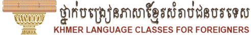 KLCF - Khmer Language Classes for Foreigners